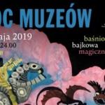 Noc Muzeów. 18 maja 2019, godz.17.00 – 24.00